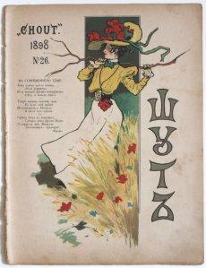 Auction_Chout1898