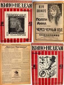 RusCon_1924Kino