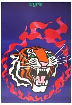 Cyrk tiger