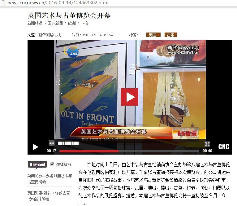 ChineseNewsVideo.jpg
