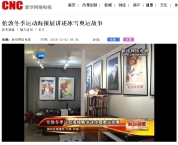 cnc-tv-news