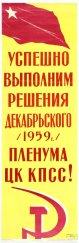 d Soviet Propaganda.jpg