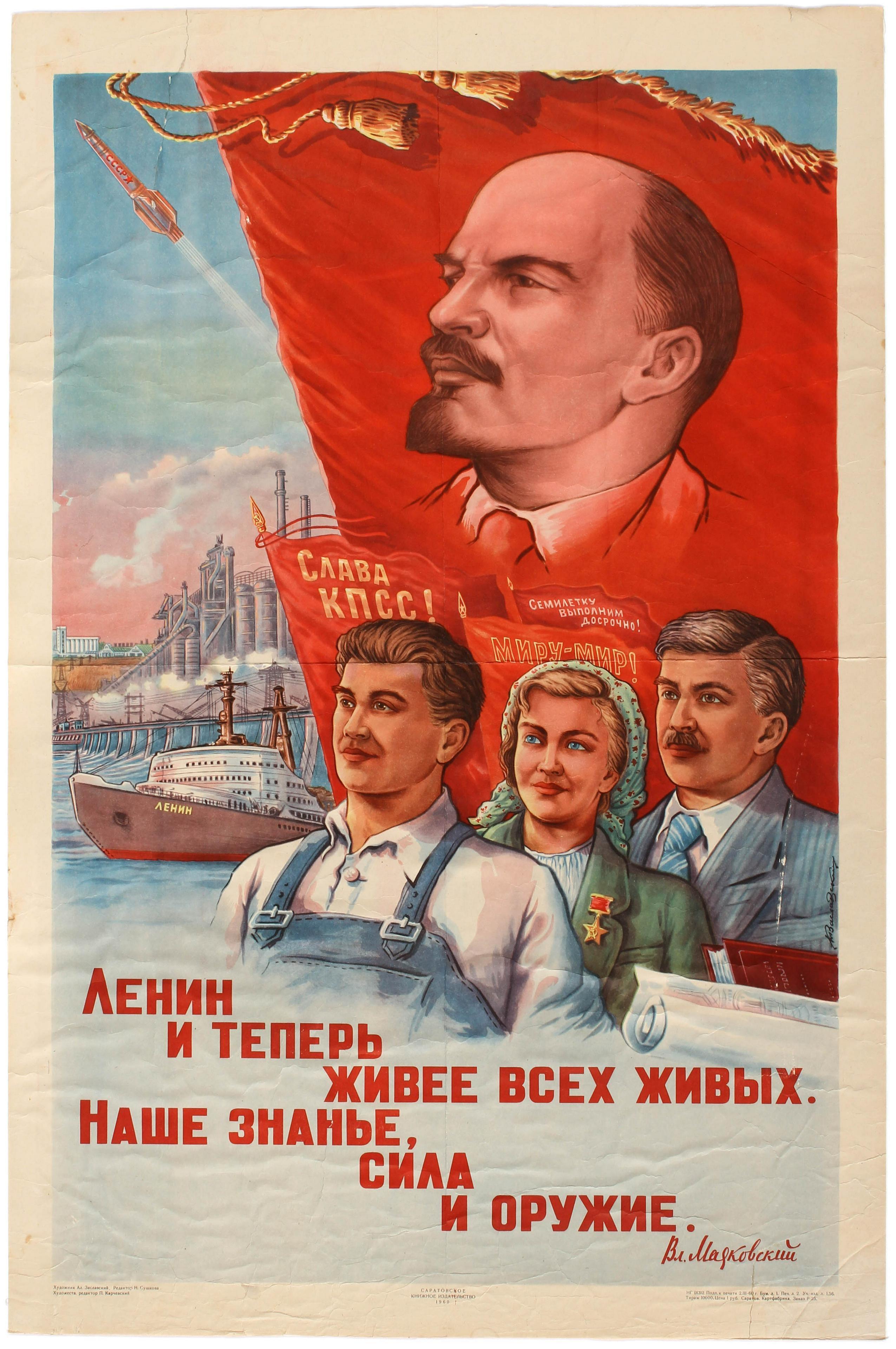 4 Lenin USSR