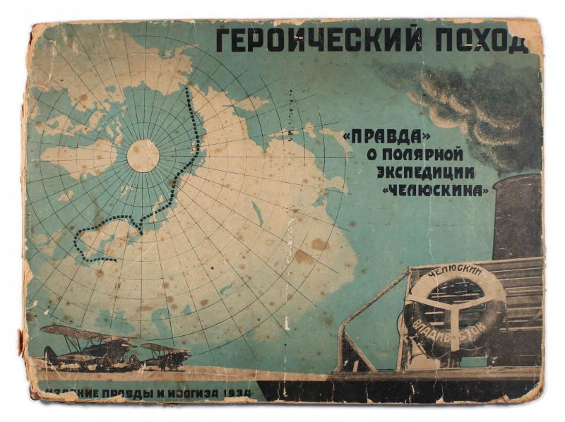 Pravda June 1934 Polar Expedition