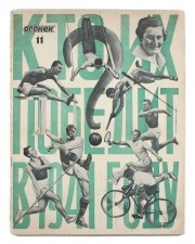 Spark Ogonek 1941 #11