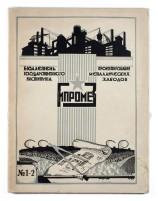 Gypromez Bulletin Bulleten Gypromeza 1929