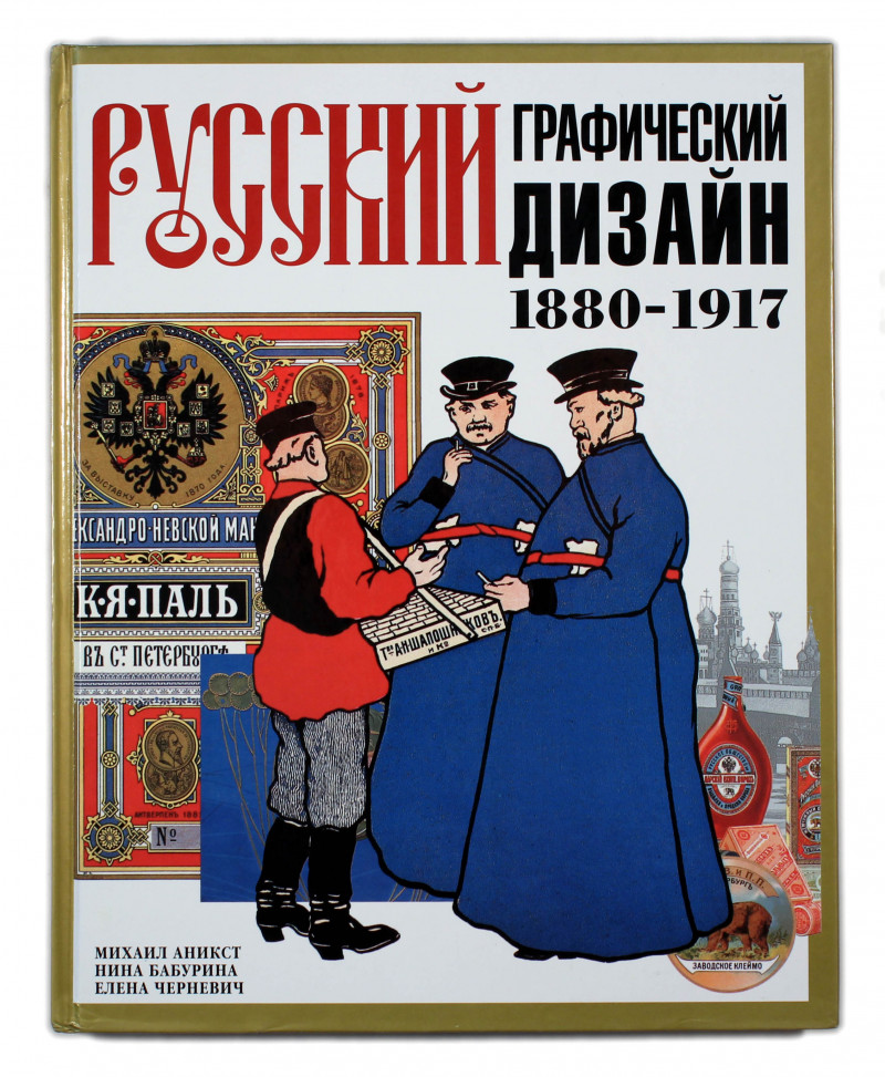 Russian Graphic Design 1880-1917 1997