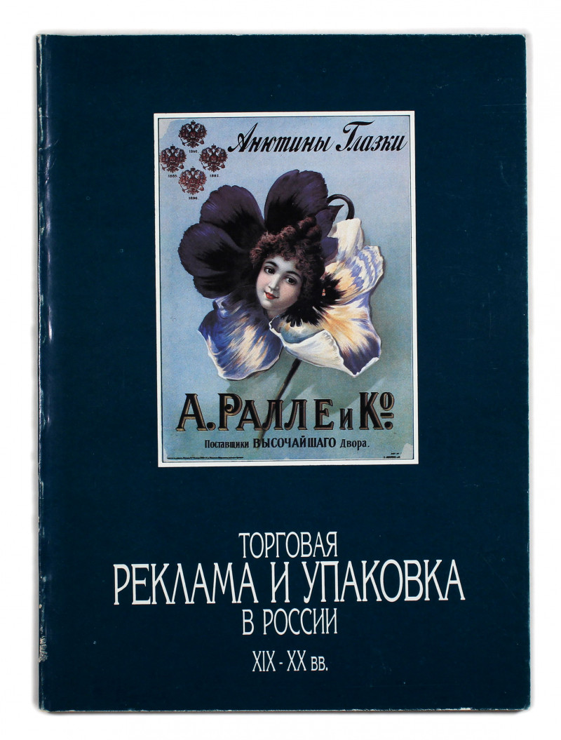 Trade Advertising and Packaging in Russia 19-20 century 1993