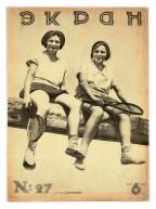 Summer_EkranScreen1928_Antikbarbooks