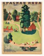 Summer_RedFieldKrasnayaNiva1927_Antikbarbooks