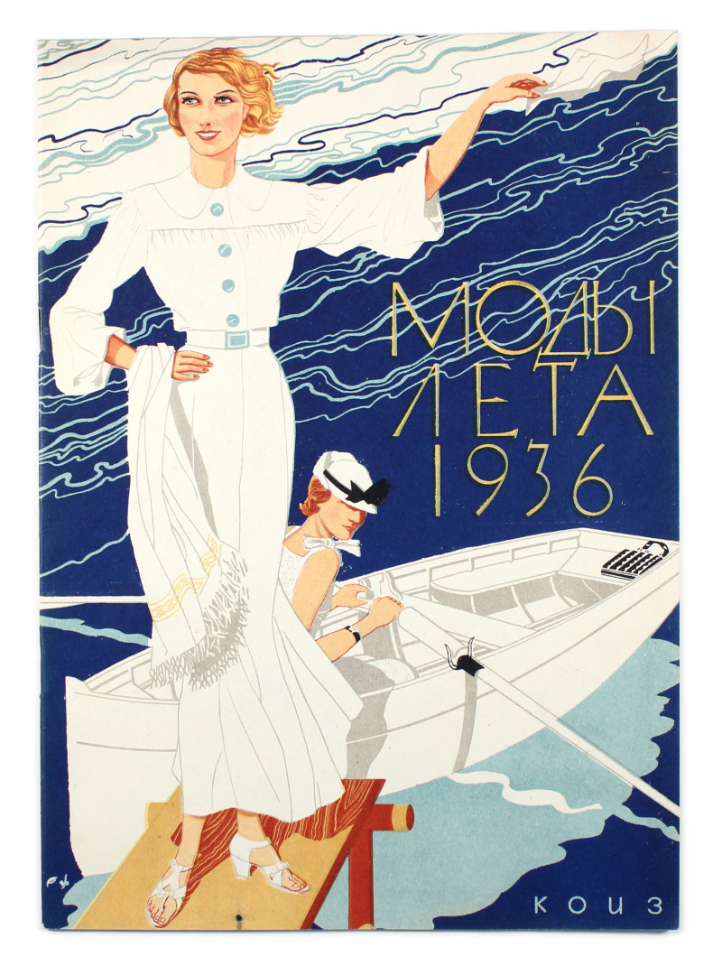 Summer_SummerFashion1936_AntikbarBooks