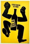 This image has an empty alt attribute; its file name is 15-anti-alcohol-ussr-madness.jpg